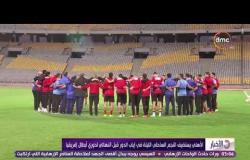 الأخبار - الأهلى يستضيف النجم الساحلى الليلة فى إياب الدور قبل نهائي دوري أبطال إفريقيا