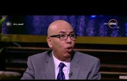 مساء dmc - العميد/ خالد عكاشة: الحادث كشف عن عناصر إرهابية تستخدم أسلحة ذات تقنية عالية