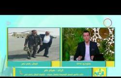 """8 الصبح - الرائد """" هيثم نصر """" : نطلب من الشعب المصري الدعاء فقط  وتعليقه على التسجيلات الصوتية"""