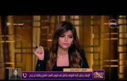 مساء dmc - الفنان/ أحمد بدير: الجيش المصري قادر على التصدي لكافة محاولات النيل من مصر وشعبها
