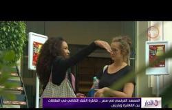 الأخبار - المعهد الفرنسي في مصر ..قاطرة الشق الثقافي في العلاقات بين القاهرة وباريس