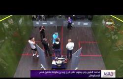 الأخبار - محمد الشوربجي يهزم علي فرج ويحرز بطولة تشانيل فاس للاسكواش