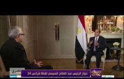 مساء dmc - الرئيس السيسي | الارهاب لا يضرب مصر والدول العربية فقط بل يهدد العالم كله |