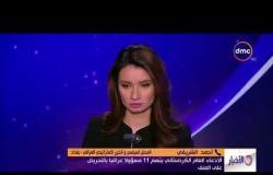 الأخبار - وزير خارجية العراق وروسيا يلتقيان في موسكو لبحث الأوضاع في إقليم كردستان