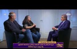 مساء dmc - لقاء مع رئيس قسم افريقيا ونائب مدير قناة فرانس 24 مع الاعلامي اسامة كمال