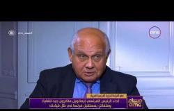 مساء dmc - هنري بوميران | الرئيس الفرنسي ماكرون سيبذل قصارى جهده لتعزيز العلاقات مع مصر |