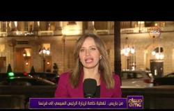 برنامج مساء dmc أسامة كمال - حلقة الاثنين 23-10-2017 تغطية خاصة لزيارة الرئيس لفرنسا