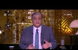 مساء dmc - الاعلامي أسامة كمال وحصر لأخر وأهم الأخبار عن الاوضاع في المملكة العربية السعودية