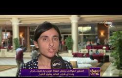 مساء dmc -   السفير العراقي يلتقي الفتاة الأيزيدية لمياء حجي بمنتدى شباب العالم بشرم الشيخ