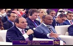 """مساء dmc -   كلمة الرئيس السيسي في جلسة """" دور المرأة """" بمنتدى شباب العالم  """
