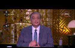 """مساء dmc - اسامة كمال   الحرية لا يصنعها مرسوم يصدرها البرلمان .. إنها تصنع في داخلنا """"مصطفى محمود"""""""