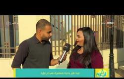 """8 الصبح - سألنا البنات في الشارع """" إيه أكتر حاجة بتستفزك في الراجل المصري """" ... وكانت الردود !!"""