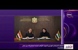 الأخبار - انعقاد اليوم الاجتماع الوزاري للدورة الأولى للجنة المشتركة بين مصر والأمارات