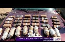 """الأخبار - المتحدث العسكري """" مقتل 3 إرهابيين والقبض على 74 مشتبهاً بهم بشمال سيناء """""""