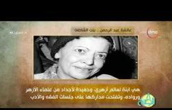 """8 الصبح - فقرة أنا المصري عن """" عائشة عبد الرحمن ... بنت الشاطئ """""""