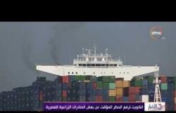 الأخبار - الكويت ترفع الحظر المؤقت عن بعض الصادرات الزراعية المصرية