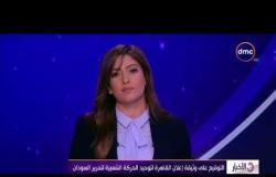 الأخبار - التوقيع على وثيقة إعلان القاهرة لتوحيد الحركة الشعبية لتحرير السودان