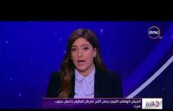 الأخبار - الجيش الوطني الليبي يدمر أكبر تمركز لتنظيم داعش جنوب سرت