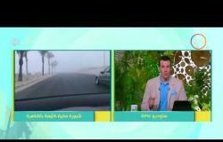 8 الصبح - الأرصاد تطالب المواطنين بتوخي الحذر بسبب الشبورة المائية الكثيفة بالقاهرة