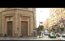الأخبار - لجنة السياسة النقدية بالبنك المركزي تبحث اليوم أسعار الفائدة