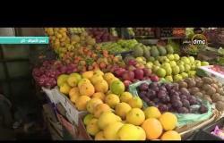 8 الصبح - من داخل أحد أسواق القاهرة .. تعرف على أسعار الخضروات والفاكهة اليوم