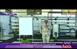 نغطية خاصة - الرئيس السيسي يفتتح محطة تحلية المياة بشمال سيناء