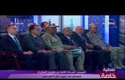 """تغطية خاصة - الرئيس السيسي """" القوات المسلحة تساهم في خطة تنمية مصر إلى جانب الحكومة والقطاع الخاص """""""