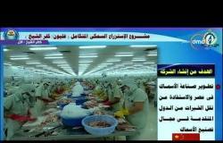 """تغطية خاصة - اللواء  حمدي بدين """" الهدف من إنشاء المشروع المساهمة في تنمية الثروة السماكية في مصر """""""