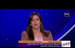 """الأخبار - تعليق """" واصل أبو يوسف """"على وقف تجديد الترخيص لمكتب منظمة التحرير في واشنطن"""