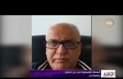 الأخبار - السلطة الفلسطينية تحذر من احتمال تعليق الاتصالات مع واشنطن
