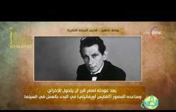 """8 الصبح - فقرة أنا المصري عن """" يوسف شاهين ... قديس السينما المصرية """""""