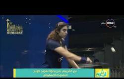 8 الصبح - نور الشربيني تحرز بطولة هونج كونج المفتوحة للإسكواش