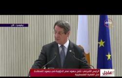 """الأخبار - الرئيس القبرصي """" نقدر جهود مصر ودعمها لإعادة توحيد قبرص """""""