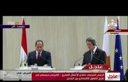 """الأخبار - الرئيس السيسي """" مصر تدعم جهود قبرص في استغلال ثرواتها الطبيعية """""""