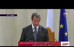 """الأخبار - الرئيس القبرصي """" نثمن جهود مصر الدؤوبة في جهود المصالحة لحل القضية الفلسطينية """""""