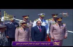 مساء dmc - تقرير ... | في عيد ميلاده .. الرئيس عبد الفتاح السيسي في سطور |