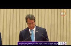 الأخبار - الرئيس القبرصي: القمة الثلاثية ناقشت قضية الهجرة الغير شرعية