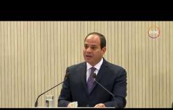 الأخبار - الرئيس السيسي: التعاون بين مصر وقبرص واليونان يستهدف ضمان أمن المنطقة