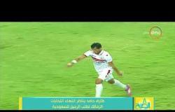 8 الصبح - طارق حامد ينتظر انتهاء انتخابات الزمالك لطلب الرحيل للسعودية