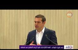 الأخبار - رئيس وزراء اليونان: القمة الثلاثية باتت تقليدآ لإرساء الاستقرار في المنطقة