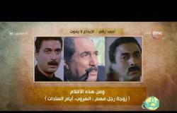 """8 الصبح - فقرة أنا المصري عن """" أحمد زكي ... الإبداع لا يموت """""""