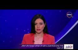 الأخبار - رؤساء روسيا وتركيا وإيران يبحثون في سوتشي الروسية إحلال السلام في سوريا