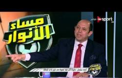 مساء الأنوار - أحمد سليمان : مايوكا أكبر عقد عمولة في تاريخ الزمالك