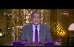 """مساء dmc - """"الداخلية"""" : """"لواء الثورة"""" يتلقى تكليفات من قيادات الإخوان في الخارج"""
