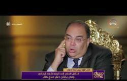 مساء dmc - نائب رئيس البنك الدولي: الثورة الصناعية لها متطلبات في التعليم والكابلات البحرية