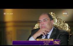 مساء dmc - نائب رئيس البنك الدولي: الفساد سواء كبير أو صغير يؤثر سلبآ على المجتمع