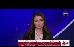 تفجير العريش - ضياء رشوان رئيس الهيئة العامة للاستعلامات: الجماعات الإرهابية تردي ضرب الجميع