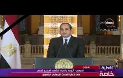 تغطية خاصة - الرئيس السيسي : مصر بتحارب الإرهاب نيابة عن العالم كله