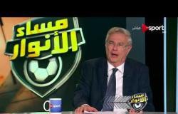 مساء الأنوار - حوار مع مصطفى مراد فهمي المرشح على منصب نائب رئيس الأهلي