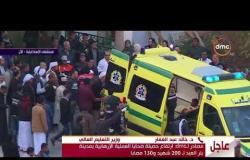 تفجير العريش - وزير التعليم العالي : جميع المستشفيات الجامعية مفتوحة لاستقبال المصابيين